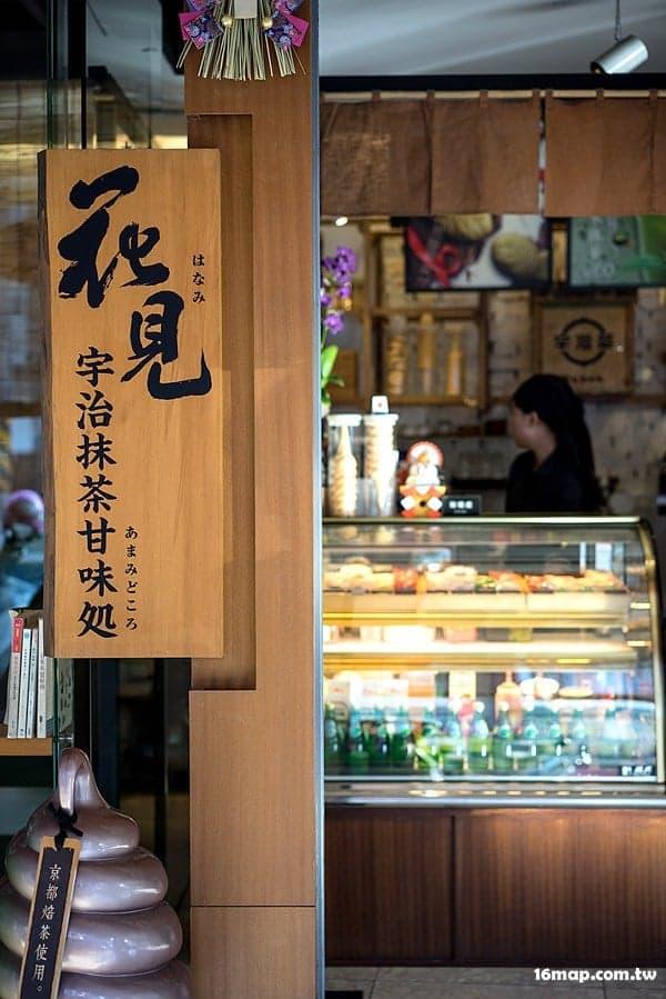 Hanami green tea ice cream-1
